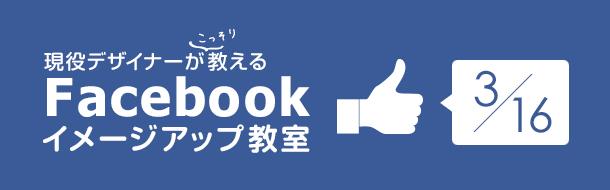 Facebookイメージアップ教室